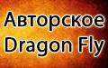 Авторские мелодии Dragon Fly
